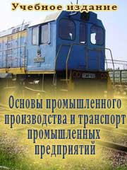 transport title rus